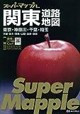 スーパーマップル関東道路地図