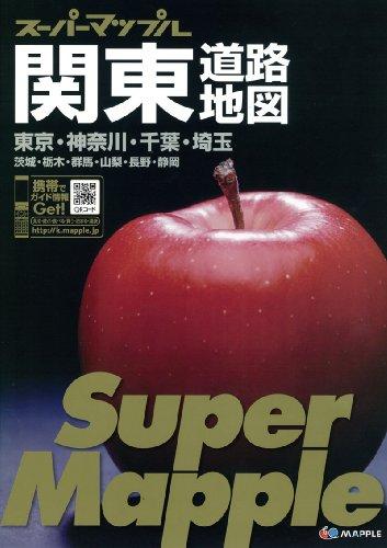 スーパーマップル 関東道路地図の詳細を見る