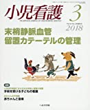 小児看護 2018年 03 月号 [雑誌]