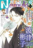Nemuki+ (ネムキプラス) 2019年 07 月号 [雑誌]