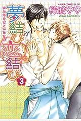 夢結び恋結び(3) (あすかコミックスCL-DX) Kindle版