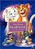 おしゃれキャット スペシャル・エディション [DVD]