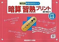 暗算習熟プリント―小学校3~6年生用 (単元別まるわかり!シリーズ)
