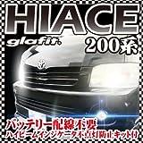 ハイエース200系用 HIDキット 35W H4 8000k HiLo 簡単取付リレー【保証期間12ヶ月】