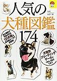 人気の犬種図鑑174