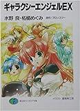 ギャラクシーエンジェルEX (富士見ファンタジア文庫)