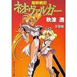 魔獣戦記ネオ・ヴァルガー〈5〉急転 (角川文庫―スニーカー文庫)