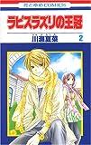 ラピスラズリの王冠 第2巻 (花とゆめCOMICS)