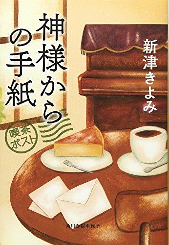 神様からの手紙 喫茶ポスト (ハルキ文庫)の詳細を見る