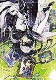 プリズムの咲く庭 海島千本短編集: バンチコミックス BUNCH COMICS