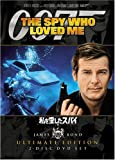 007 私を愛したスパイ アルティメット・エディション [DVD]