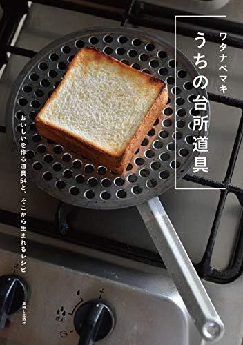 うちの台所道具