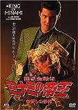 難波金融伝 ミナミの帝王(3)[DVD]