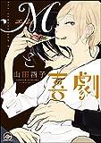 Mと喜劇【電子限定かきおろし漫画付】 (GUSH COMICS)