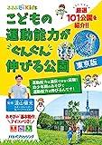 るるぶKids こどもの運動能力がぐんぐん伸びる公園 東京版 (諸ガイド)