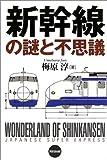 新幹線の謎と不思議