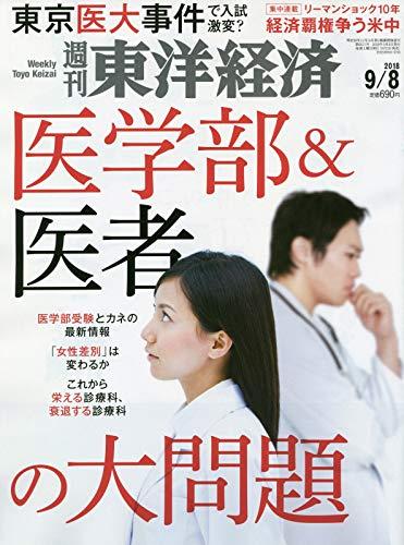 週刊東洋経済 2018年9/8号 [雑誌] (医学部&医者の大問題 入試から働き方まで徹底解剖)