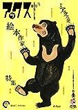 アックス 第124号 「アックス」発!! 絵本作家特集