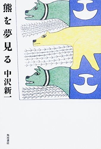 熊を夢見るの詳細を見る