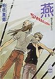 燕 SWALLOW―硝子の街にて〈7〉 (講談社X文庫―ホワイトハート)