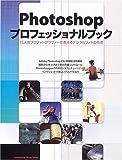 Photoshopプロフェッショナルブック―15人のプロフォトグラファーが教えるデジタルフォトの極意 (Commercial photo series)
