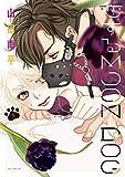 恋するMOON DOG【電子限定おまけ付き】 3 (花とゆめコミックススペシャル)