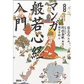 新装版 マンガ 般若心経入門 (講談社の実用BOOK)