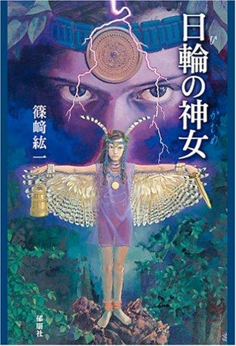 日輪(ひ)の神女(かむめ)の詳細を見る