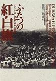 ふたつの紅白旗―インドネシア人が語る日本占領時代