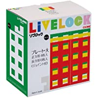 ブックローン リブロック (LiVELOCK) パーツセット プレート?大 正方形4枚入 長方形6枚入 (ジョイント付)