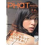 PHaT PHOTO ( ファットフォト ) 2010年 04月号 [雑誌]