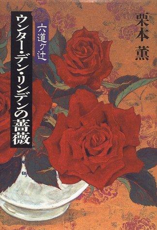 六道ヶ辻 ウンター・デン・リンデンの薔薇 (六道ケ辻)