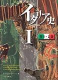 イタリア史〈1〉