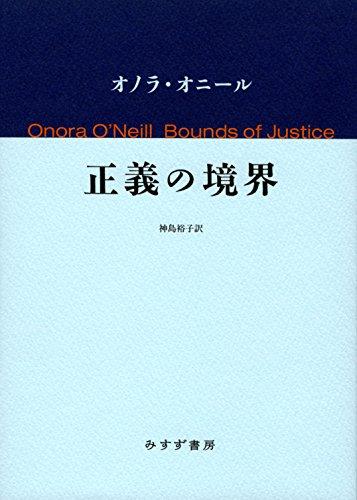 正義の境界
