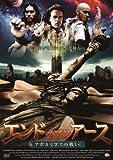 エンド・オブ・ジ・アース~アポカリプスの戦い [DVD]