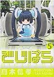 でじぱら 5 (電撃コミックス)