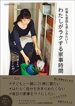 [Emi]の仕事も家庭も楽しみたい! わたしがラクする家事時間 (正しく暮らすシリーズ)