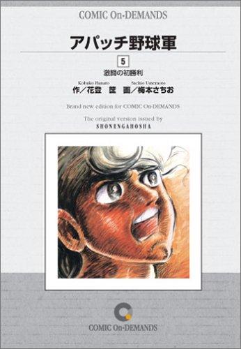 アパッチ野球軍(5) オンデマンド版 [コミック] (HIT COMICS)