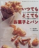 いつでもどこでもお菓子とパン―スーパーの材料で手軽にお菓子 イースト発酵いらずの簡単パン (婦人生活ファミリークッキングシリーズ)