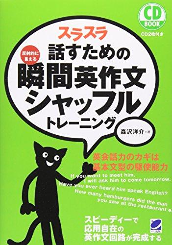 スラスラ話すための瞬間英作文シャッフルトレーニングの詳細を見る