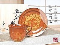 【有田焼】真右エ門窯  金花紋 コーヒー碗皿(木箱入) 146066 【サイズ】碗:径8.5cm×高さ7.1cm / 皿:径15cm×高さ2.9cm