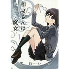 和泉さんはわりと魔女1 (マッグガーデンコミックス Beat'sシリーズ)