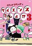 パペットマペットのサイエンスでしょ!? 3 [DVD]