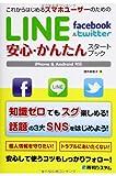これからはじめるスマホユーザーのためのLINE Facebook&Twitter安心・かんたんスタートブック