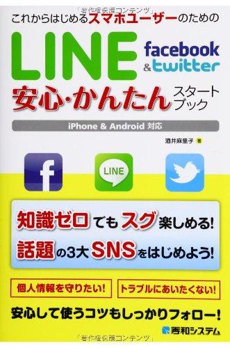 これからはじめるスマホユーザーのためのLINE Facebook&Twitter安心・かんたんスタートブックの詳細を見る