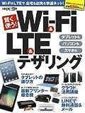 賢く使う! Wi-Fi&LTE&テザリング (日経BPパソコンベストムック)