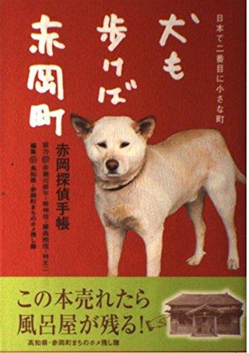 犬も歩けば赤岡町―日本で二番目に小さな町の詳細を見る