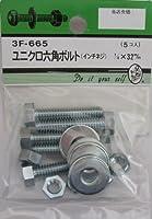 ビーバー(BEAVER) ユニクロ六角ボルト吋ネジ 1/4×32mm 3F665