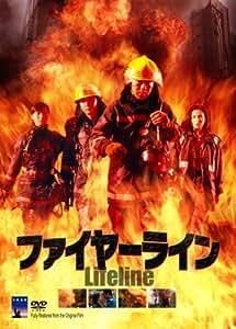 ファイヤーライン [DVD]