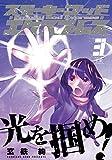 スモーキーゴッドエクスプレス (3) (まんがタイムKRコミックス フォワードシリーズ) 画像
